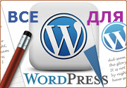 все для wordpress