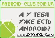 Android-club